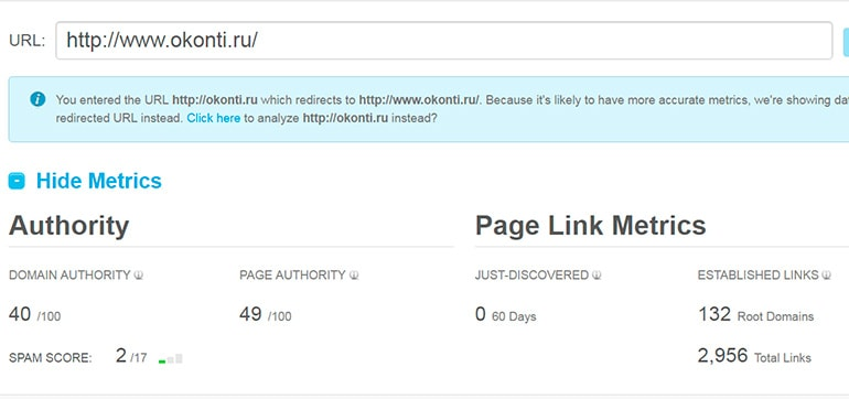 Проверка Domain Authority